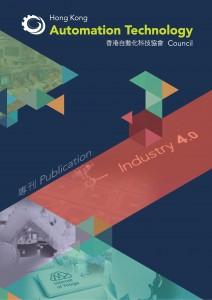 HKATC Publication Cover Photo-page-001
